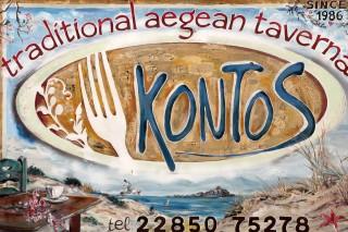 kontos-restaurant-03