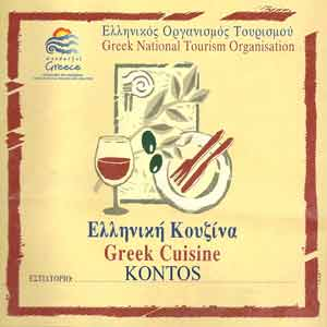 Kontos Restaurant Greek Cuisine Award